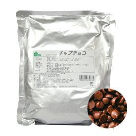 【PB】丸菱 森永 製菓用チョコ チップチョコ 1kg【夏季冷蔵】