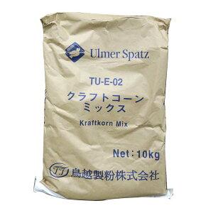鳥越 TU-E02 クラフトコーンミックス ミックス粉 10kg【常温】