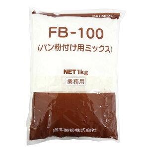 奥本製粉 FB-100 業務用パン粉付け用ミックス 1kg(常温)