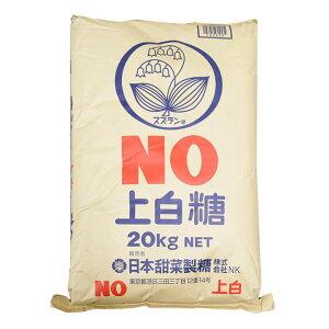 日本甜菜製糖 上白糖 20kg(常温)