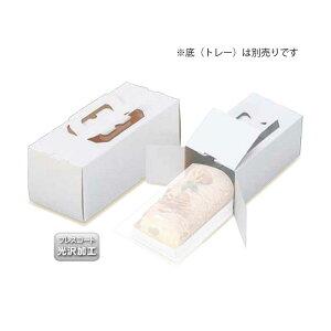 (お取り寄せ商品)中澤 手提デコ箱 8寸 ロールケーキ箱 白無地 1本用本体のみ 50枚 トレー無し(常温)