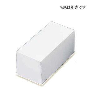 中澤 ON6寸 ロールケーキ 白ム地 蓋のみ 1本用 50枚 フタのみ(常温)