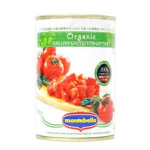 montebello (モンテベッロ) トマト缶 オーガニック ダイストマト 400g(常温)
