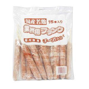 プライフーズ 国産若鶏業務用フランク チーズ入りウインナー 15本(冷凍)