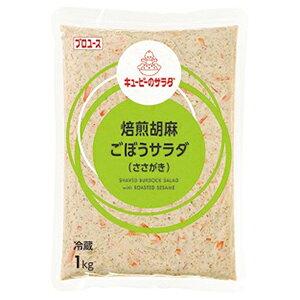 (お取り寄せ商品)QP (キューピー) 焙煎ゴマごぼうサラダ (ササ) 1kg×6 (冷蔵)