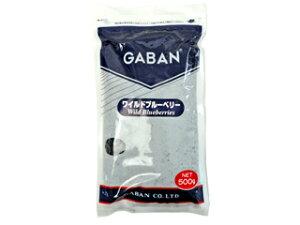 \期間限定エントリーでポイント5倍/GABAN ギャバン ワイルドブルーベリー 500g 【常温】