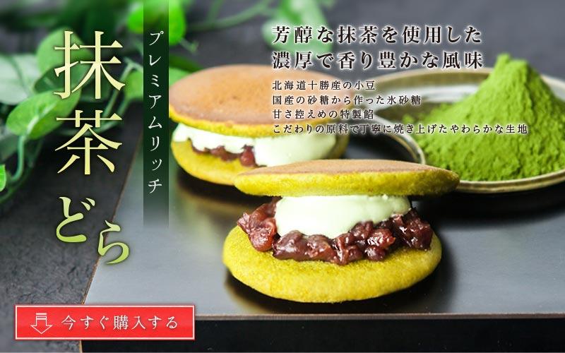 【どら焼き】濃厚で香り豊かな風味-抹茶クリームどら(5個入り)