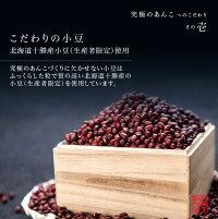【究極のあんこ】究極の素材と匠の技で炊き上げた和作こだわりの特製餡!つぶあん/こしあん最中種12個セット