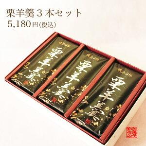 本練 栗羊羹 [3本] 和菓子 栗 ようかん ギフト 横浜 御供 誕生日 横浜 和作