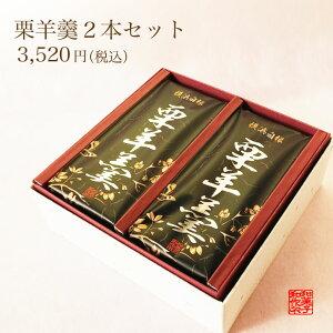 本練 栗羊羹 [2本] 和菓子 栗 ようかん ギフト 横浜 御供 誕生日 横浜 和作