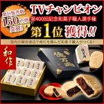 神奈川指定銘菓億万両(18個入)