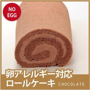 【Xmas早期受取】【アレルギー対応】卵アレルギー対応 ロールケーキ   チョコレート   卵 アレルギー クリスマス