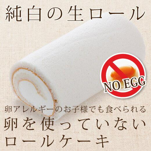 【アレルギー対応】卵アレルギー対応 ロールケーキ 純白の生ロール(冷凍配送) 卵 アレルギー ケーキ 卵アレルギー クリスマス