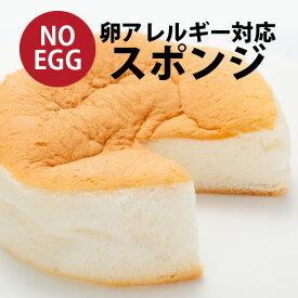 【卵アレルギー対応 スポンジケーキ】 卵アレルギー対応 スポンジ ケーキ 卵 アレルギー 誕生日お取り寄せ グルメ 食品