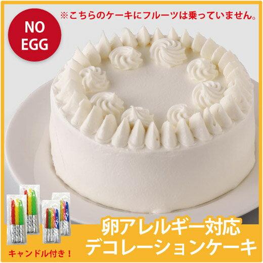【アレルギー対応】卵アレルギー対応 デコレーションケーキ 卵 アレルギー