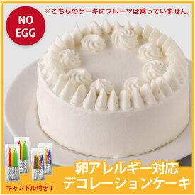 【アレルギー対応】卵アレルギー対応 デコレーションケーキ 卵 アレルギー お正月