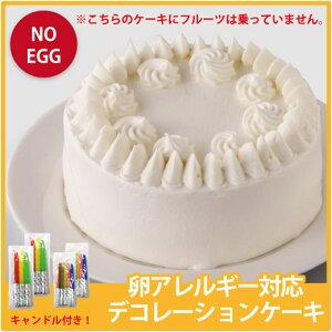 クリスマス ケーキ 2020 【アレルギー対応】卵アレルギー対応 デコレーションケーキ 卵 アレルギー お取り寄せ グルメ 食品
