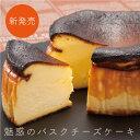 新発売 バスク ベイクド チーズケーキ 半熟 誕生日 冷凍 4号 ギフト クリームチーズ バスクチーズケーキ ベイクドチーズケーキ【魅惑のバスクチーズケーキ】