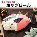 クリスマス 2020 立体ケーキ 【サンタになった本マグロール(山口県柳井産)】 ケーキ おもしろ スイーツお取り寄せ …