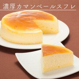 濃厚カマンベールスフレ チーズケーキ スフレチーズ