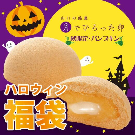 【送料無料】ハロウィン限定パッケージ 月卵パンプキン福袋