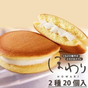 【ほわり2種20個入】 福袋 小袋 スフレ ギフト 洋菓子 スイーツ ケーキ どら焼き セット お取り寄せ グルメ 食品