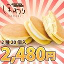 【北海道・沖縄送料別】ほわり2種20個入 小袋 スフレ