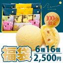 【100周年記念】山口銘菓 月でひろった卵プレミアム福袋