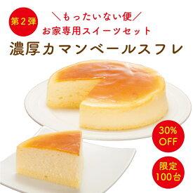 限定100台! 30%OFF 【 濃厚カマンベールスフレ 】 チーズケーキ スフレチーズ