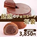 【送料無料】とろーり濃厚 魅惑のチョコレート福袋