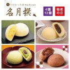 2020 敬老の日 【月でひろった卵 名月撰(4種12個)】 和菓子 月でひろった卵 期間限定