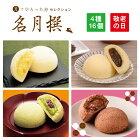 2020 敬老の日 【月でひろった卵 名月撰(4種16個入)】 和菓子