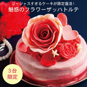あす楽 お誕生日に!お祝いに! 【 魅惑のフラワーザッハトルテ】 チョコレート ケーキ プレゼントお取り寄せ グルメ 食品