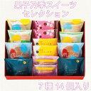 果子乃季スイーツセレクション 7種14個入