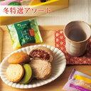 【全国送料無料】冬特選アソート(18種23個)(和洋菓子の詰め合わせ) セット お歳暮