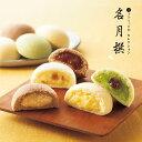 お歳暮和菓子 ギフト 贈り物 山口 月でひろった卵 【名月撰(5種16個入)】