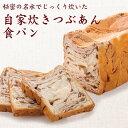 自家炊きつぶあん食パン 【送料込み】 (沖縄北海道送料別途必要) 自家製あん 食パン あんパン