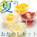 北海道・沖縄送料別途必要【夏季限定】冷やして美味しい!夏のおためしセット