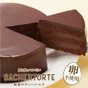 【卵アレルギー対応 魅惑のザッハトルテ】卵アレルギー対応 ザッハトルテ チョコレート ケーキ チョコケーキ 誕生日