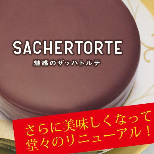 【期間限定送料無料】 魅惑のザッハトルテ ザッハトルテ チョコレートケーキ ザッハ ギフト ホワイトデー