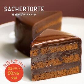 魅惑のザッハトルテ ザッハトルテ ギフト 子供 お菓子 チョコ かわいい おしゃれ ケーキ スイーツ チョコレート プレゼント
