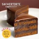 魅惑のザッハトルテ あす楽 ザッハトルテ ギフト 子供 お菓子 チョコ かわいい おしゃれ ケーキ スイーツ チョコレート 敬老の日 プレゼント