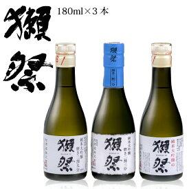 【5000円以上でも送料必要】獺祭  おためしセット 180ml×3本 だっさい 山口県 日本酒