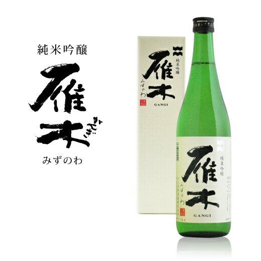 【5000円以上でも送料必要】 雁木 純米吟醸 みずのわ(カートン) 720ml 日本酒 ギフト 山口県 地酒