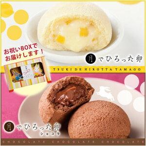 月でひろった卵 お祝いBOX(月でひろった卵と月でひろった卵ショコラのセット) つきたま ギフト 詰め合わせ tukitamaお取り寄せ グルメ 食品