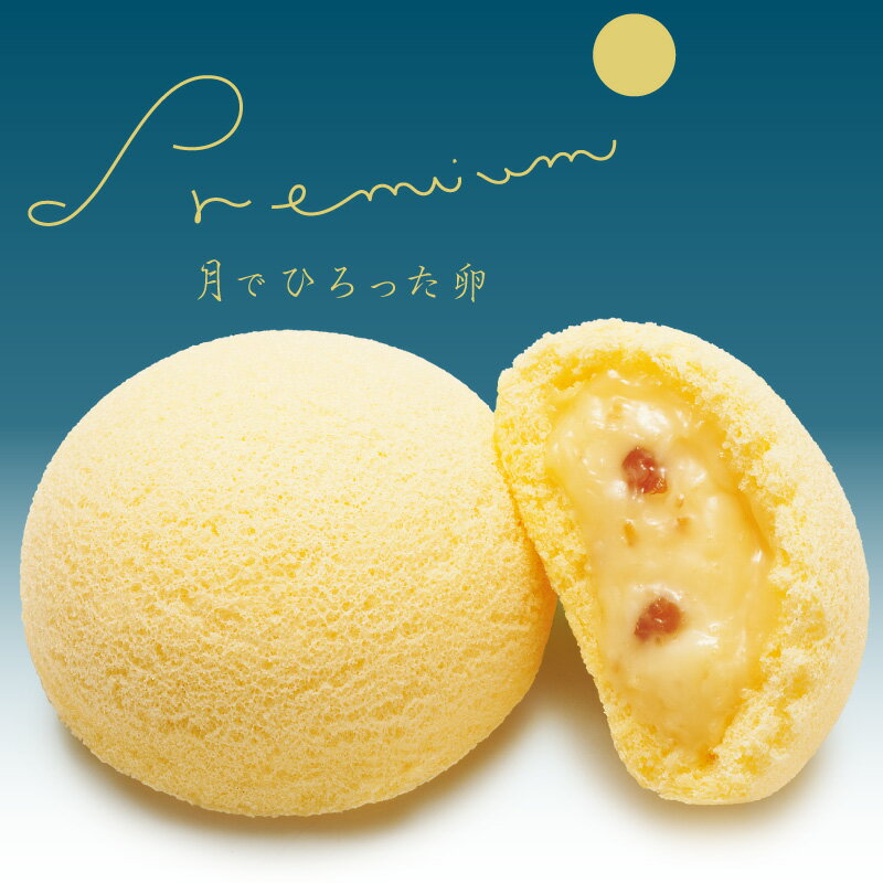 【楽天ランキング受賞記念クーポン発行中】月でひろった卵プレミアム 1個