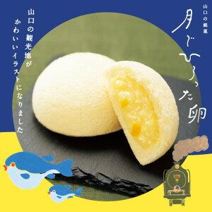 「どれが届くかお楽しみ」 【月でひろった卵(山口の名所シリーズ)3個入】お取り寄せ グルメ 食品