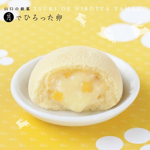 月でひろった卵 12個入 お土産 和菓子 山口 つきたま 果子乃季