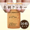 【送料無料】名刺クッキー 50枚 サプライズ 名刺 クッキー 送料無料