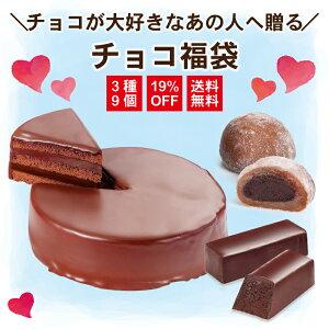 ホワイトデー チョコ 【チョコが大好きなあの人へ贈る チョコ福袋】 お返し 送料無料 ギフト お菓子 プチギフト 甘くない お菓子 義理 おしゃれ おもしろ かわいい ケーキ 個包装 小分け 職